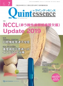 the Q2019_07表紙
